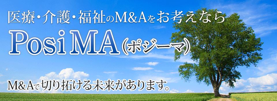 M&A支援のPosiMA(ポジ-マ)